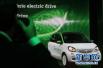 众多新能源汽车亮相巴黎国际车展