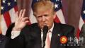 特朗普记者会怒怼情报机构 避而不谈政策主张