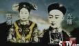 历史戊戌变法慈禧光绪决裂:不能让皇帝抓军权