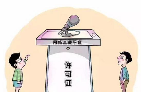 直播 平台/广电监管让直播平台站上生死线大面积爆破