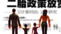 温州育龄妇女近六成不愿生二孩 经济负担重成主因
