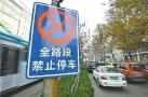 济南将再添50条禁停道路 新增70套违停自动抓拍设备