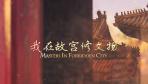 人民日报评《我在故宫修文物》:让人想起《舌尖上的中国》