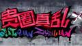 八国混血蛇精男刘梓晨不雅视频 朋友圈在全程直播