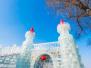 一到冬天,松花江就变成了天然的冰上游乐场