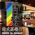 千日贺茶餐厅
