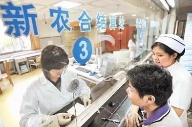 山东新农合大病范围_新农合试点 跨省就医直接报销