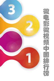 专题:微电影微视频中国排行榜