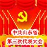 山东省第三次党代会