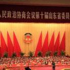政协第十届山东省委员会第四次会议