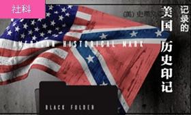黑色文件夹里的美国历史印记