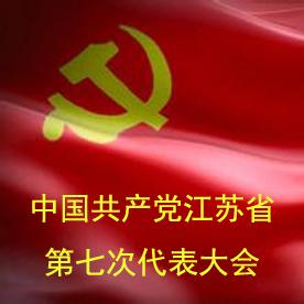 中国共产党江苏省第七次代表大会