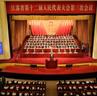 江苏省十二届人大三次聚会会议