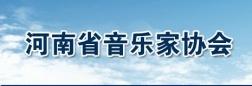 河南省音乐家协会