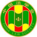 江苏省法学会