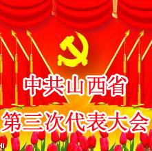 中共山西省第三次代表大会