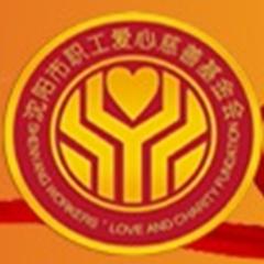 沈阳市职工爱心慈善基金会