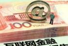"""互联网金融平台资本青睐""""小而美"""""""