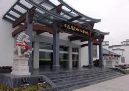 安徽中国徽州文化博物馆