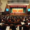 安徽省政协十一届一次会议