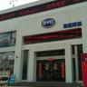 比亚迪4S店