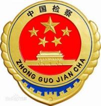 安徽省人民检察院