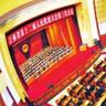吉林省十二届人大三次会议