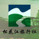 吉林市松花江旅行社有限责任公司