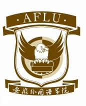 安徽外国语学校