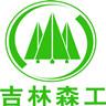 吉林森林工业股份有限公司