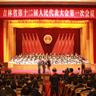 吉林省政协十一届一次会议