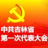 中共吉林省第一次代表大会