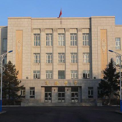 齐齐哈尔市实验中学