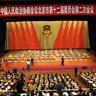 北京市政协十二届二次会议