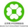 北京青少年发展基金会
