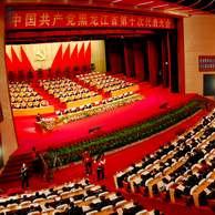 中共黑龙江省第十次代表大会