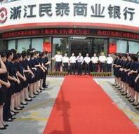 浙江民泰商业银行