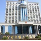 咸宁市中级人民法院