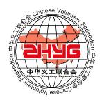 湖北中华义工联合会