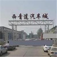 西青道汽车城