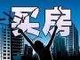 北京一房两个月跳升150万 房主眼红了要违约