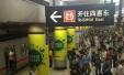 北京地铁1号线因故障全线停运(组图)