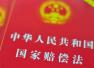 《浙江省国家赔偿费用管理办法》3月1日实施 省法制办权威解读