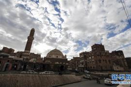 也门萨那老城