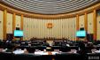 关注重庆市四届人大常委会29次会议