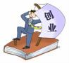 辽宁去年4608名大学生创业 带动就业1.8万人