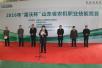 全省农机职业技能竞赛在潍坊举行