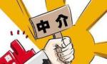 青岛加强房地产经纪监管 中介不得提供首付贷