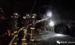 济南:两大货车深夜追尾 油箱泄露起火一司机死亡