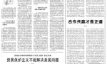 人民日报整版刊文:美国贸易保护主义害人害己